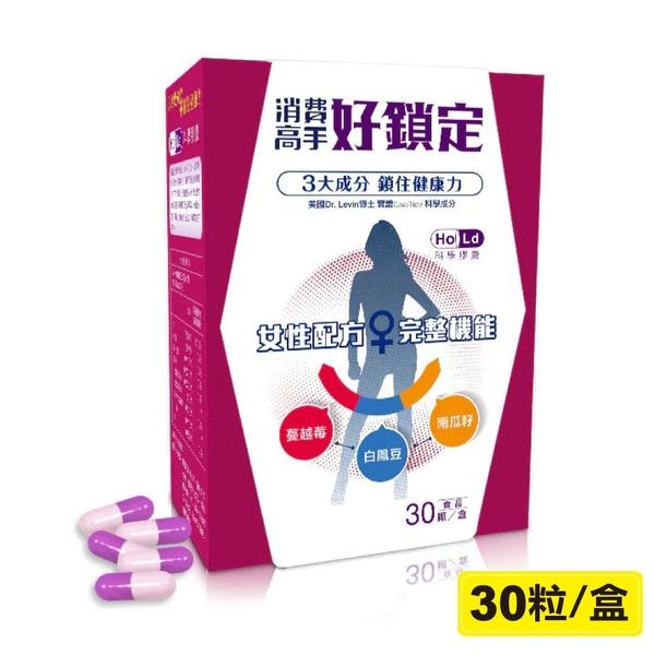 民視 消費高手 好鎖定膠囊 30粒/盒 (推薦產後、40歲以上、更年期女性專用配方) 專品藥局【2018316】