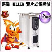 【信源】全新〞《送風》12片 嘉儀HELLER葉片式電暖器《KE-212TF/KE212TF》*免運+線上刷