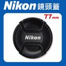 【聖佳】Canon 鏡頭蓋 原廠鏡頭蓋 77mm 適用各品牌77口徑鏡頭