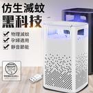 現貨 光觸媒 滅蚊燈 USB充電 捕蚊燈...