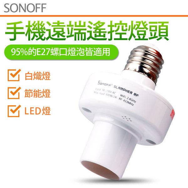 SONOFF雲端E27燈泡座(WIFI RF雙控)【贈送隨意貼!】遙控網路智慧遙控 8組APP定時啟閉
