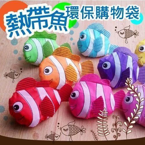購物袋   熱帶魚款環保購物袋  【HOC011】-收納女王