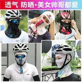 臉基尼 夏季防曬騎行面罩全臉頭套男女臉基尼防塵戶外摩托車頸脖釣魚裝備 米蘭街頭