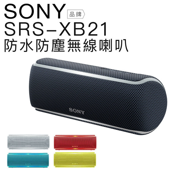 【99購物預熱/贈KKbox 30天儲值卡】SONY 藍芽喇叭 SRS-XB21 重低音 防水/防塵 超強續航【公司貨】