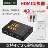 悅智人心hdmi分配器3/2進1出切換器4k高清遙控電視盒子機頂盒共用探索先鋒