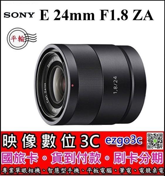 《映像數位》 Sony E 24mm F1.8 ZA 定焦鏡【平輸 一年保固 】***