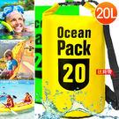圓筒20L防水袋20公升防水包.折疊水桶包收納袋防潑水漂浮袋漂流包游泳包旅行收納包行李袋置物包