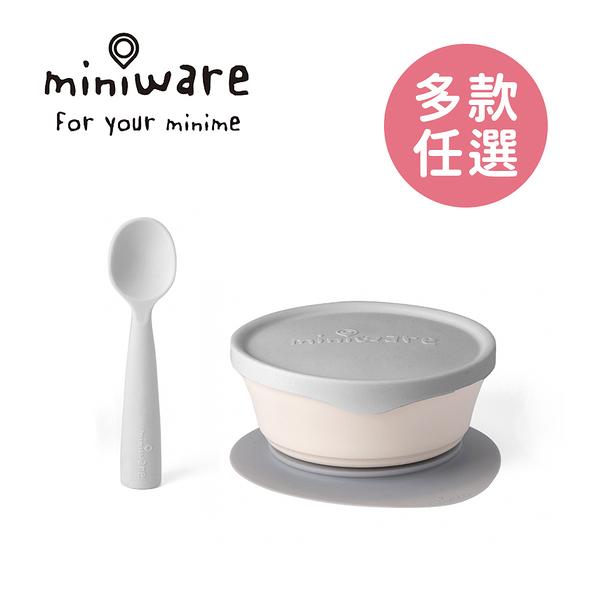 Miniware 天然聚乳酸兒童學習餐具 新生寶寶組(多款可選)