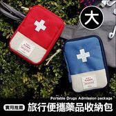 ✭慢思行✭【B33】旅行便攜藥品收納包 戶外 收納 拉鍊 醫療 急救 隨身 整理 緊急 大