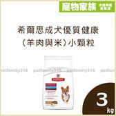 寵物家族-希爾思成犬優質健康配方(羊肉與米)小顆粒3kg