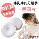 防溢乳墊襯墊-加厚超吸水二片裝環保可水洗-321寶貝屋