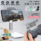 〈限今日-超取288免運〉摺疊式手機架 手機平板通用 手機支架 遊戲機支架 11吋內適用【C0242】