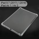 四角強化透明防摔殼 New iPad 9.7 (2017)/(2018)/Air 1/Air 2 (9.7吋) 平板