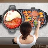 電燒烤爐韓式無煙家用多功能室內火鍋烤肉機電烤盤涮烤一體鍋烤魚YYP 町目家
