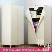 衣櫃 加粗鋼管鋼架加厚布藝組裝簡約現代單人衣櫥經濟型【格林世家】