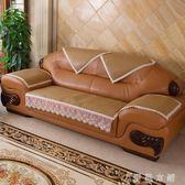 沙發墊夏季冰藤冰絲坐墊夏天簡約現代涼席墊皮沙發套罩igo   伊鞋本鋪