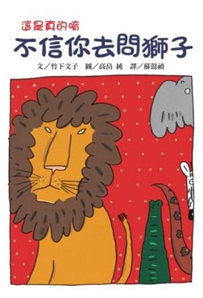 不信你去問獅子(二版)