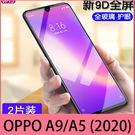 【萌萌噠】歐珀 OPPO A9 / A5 (2020)  兩片裝 抗藍光 全屏護眼鋼化膜 全透明 全覆蓋 無白邊滿版鋼化膜