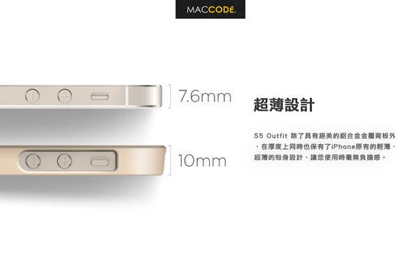 Elago S5 Outfit 雙色 鋁合金 保護殼 6色 iPhone SE / 5S / 5 專用 免運費