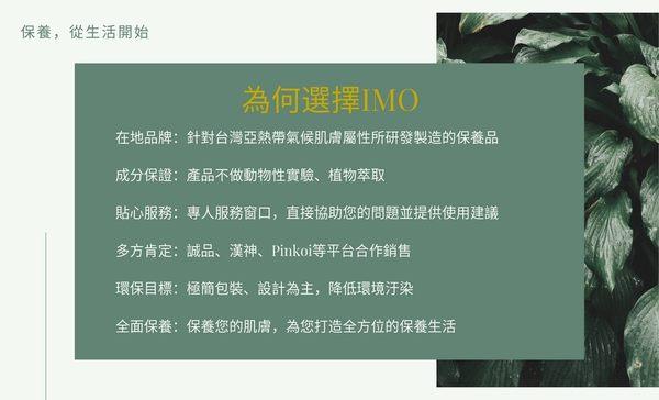 【IMO】鎖水精華液 Essential Moisturizer / 50ml