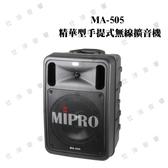 MIPRO 嘉強 MA-505 豪華型手提式無線擴音機【公司貨保固】含CD座 藍芽 附贈無線兩支手握式麥克風