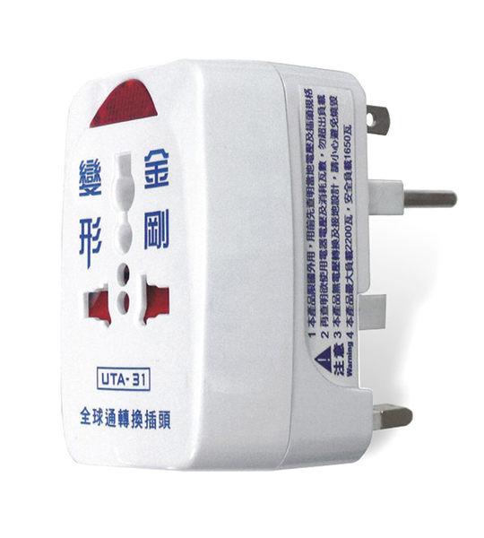 聖岡全球通轉換插頭 變形金剛(UTA-31) 出國旅行旅遊專用