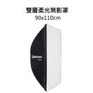 【EC數位】愛玲瓏 Elinchrom 雙層柔光無影罩 90x110cm EL26641 不含接座 無影罩 柔光罩