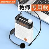 擴音器 艾碩美擴音器教師專用無線揚聲器藍芽大音量叫賣戶外小型耳麥講課
