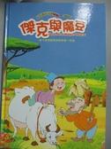 【書寶二手書T1/兒童文學_WDW】雙語世紀經典童話VCD-傑克與魔豆_精平裝: 精裝本