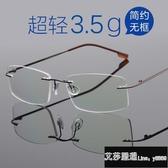 眼鏡眼鏡架眼鏡框男女同款無框眼鏡鈦合金記憶超輕商務 艾莎
