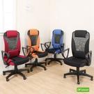 《DFhouse》麥克高品質多功能電腦椅 辦公椅 主管椅 台灣製造 免組裝 年終促銷!