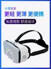 VR眼鏡 小宅Z4mini灰灰 3D眼鏡VR虛擬現實VR眼鏡頭戴式智能頭盔3d智能眼鏡無耳機手機VR眼鏡 宜品