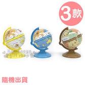 〔小禮堂〕拉拉熊 地球儀造型存錢筒《3款.隨機出貨.黃/美食.藍/旅行.棕/鬆餅》 8802035-10991