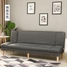 現代簡約可折疊沙發小戶型沙發床兩用客廳小沙發科技布 【4-4超級品牌日】