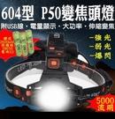 柚柚的店【604型P50變焦頭燈+USB線18650保護板電池(綠)27126C-137】5000流明強光魚眼手電筒