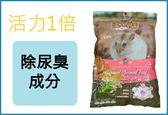 ☆寵愛家☆ 活力一倍鼠飼料 除尿臭成分1公斤