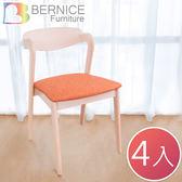 Bernice-格斯法實木餐椅/單椅(四入組合)