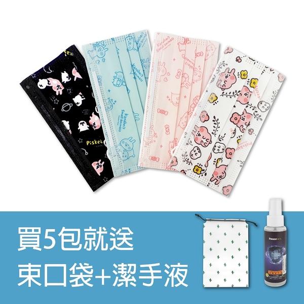 【買5包贈潔手液+束口袋】卡娜赫拉平面成人口罩 5片入 卡娜赫拉口罩 黑/白/藍/粉 現貨