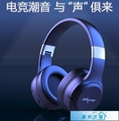 耳罩式耳機狂熱者藍芽耳機頭戴式無線男生潮酷電競電腦耳麥帶麥有線 漫步雲端