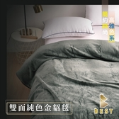 【BEST寢飾】現貨 紳士灰 素色法蘭絨金貂毯 150x200cm 毛毯 毯子 交換禮物 耶誕禮物