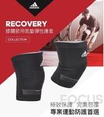 Adidas Recovery-膝關節用氣墊彈性護套 (S)
