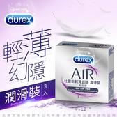 情趣用品 避孕套 衛生套 Durex杜蕾斯 AIR輕薄幻隱潤滑裝保險套 3入