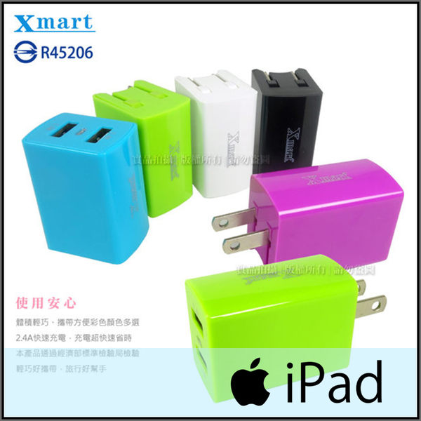 ◆Xmart AC210 5V/2.4A 雙孔 USB 旅充頭/旅充/充電器/Apple IPAD2/3/4/5/New/IPAD AIR/Air 2/PRO/IPAD MINI2/3/4