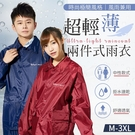 《重量輕薄!男女皆宜》 超輕薄兩件式雨衣 風雨衣 兩件式 防水 雨褲 雨衣 防風 素色 雙龍
