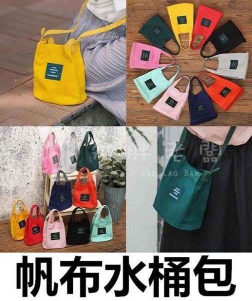 韓國 帆布包 字母包 港風包 水桶包 帆布袋 斜挎包 肩背斜 背側背 出國必備