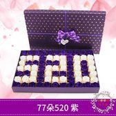 82折免運-花束生日禮物女生朋友創意浪漫520情人節送女友肥皂玫瑰香皂花束禮盒 XW