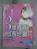 【書寶二手書T7/保健_YCS】3歲寶寶成長地圖_丹尼斯.唐