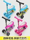 滑板車兒童1-2-3-6歲男童女寶寶溜溜車寬輪小孩單腳滑滑車三合一 NMS快意購物網