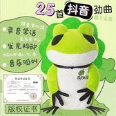 新款抖音電動旅行青蛙毛絨玩具會學說話會唱歌發光蛙生日禮物公仔