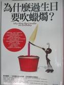 【書寶二手書T6/嗜好_AOY】為什麼過生日要吹蠟燭?_雷克斯